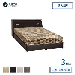 A FACTORY 傢俱工場-簡約風 插座房間三件組(床頭+床底+床墊)-雙人5尺