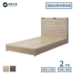 A FACTORY 傢俱工場-佐賀 日系安全插座加厚床頭 房間2件組(床頭+經濟)-單大3.5尺