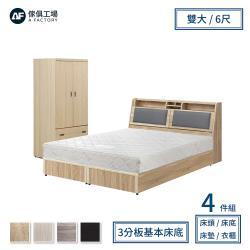 A FACTORY 傢俱工場-新長島 日系基本款房間四件組 雙大6尺