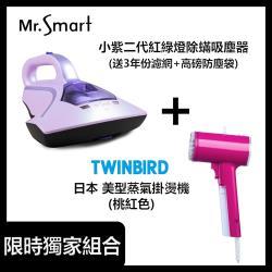 小紫二代紅綠燈除蟎吸塵器(送3年份濾網)+日本TWINBIRD掛燙機(桃紅色)