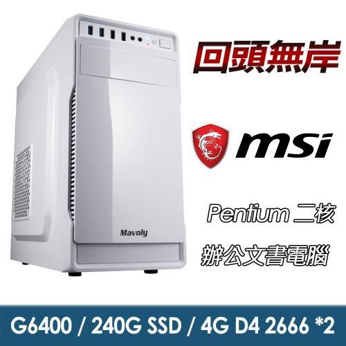 【微星平台】Pentium雙核『回頭無岸』辦公文書機