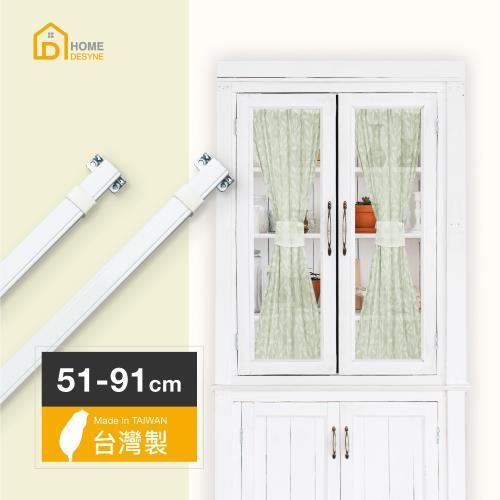 【Home Desyne】台灣製 Sash Rod門簾桿伸縮桿窗簾桿二入組(51-91cm)