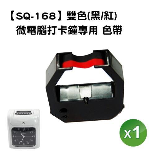【SQ-168】六欄位微電腦打卡鐘/考勤機專用