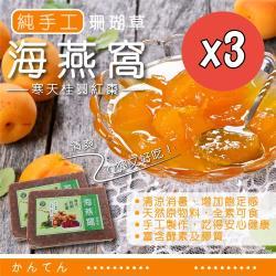 【SF】寒天桂圓紅棗珊瑚草海燕窩300gX3入(養顏美容聖品簡單料理)