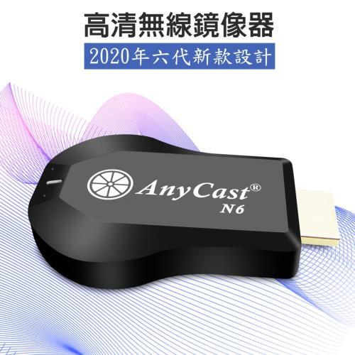 【六代N6】飛輪款AnyCast全自動無線影音電視棒(送4大好禮)/