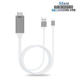 【FR07W時尚白】Mars蘋果專用 HDMI鏡像影音傳輸線(加送3大好禮)