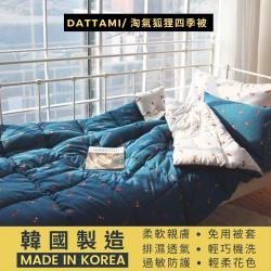 【DATTAMI】韓製淘氣狐狸雙人四季被 (正宗韓國製造)