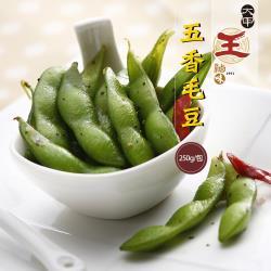 大甲王記FM 五香毛豆(250g/包)