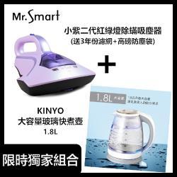 小紫二代紅綠燈除蟎吸塵器(送3年份濾網)+【KINYO】1.8L大容量玻璃快煮壺(ITHP168)-庫
