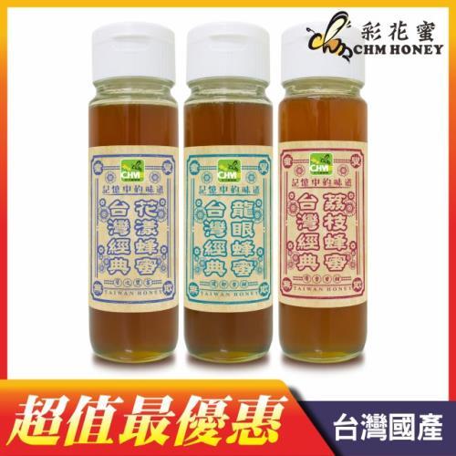 限時瘋搶★彩花蜜 台灣經典蜂蜜1100克三件組(龍眼蜂蜜+荔枝蜂蜜+花漾蜂蜜)