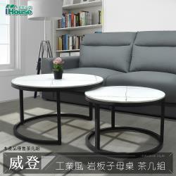 IHouse-威登 工業風岩板 子母桌/茶几組/圓桌