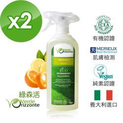 義大利 綠森活 多功能去油清潔劑噴霧 2入組(500ml)x2入