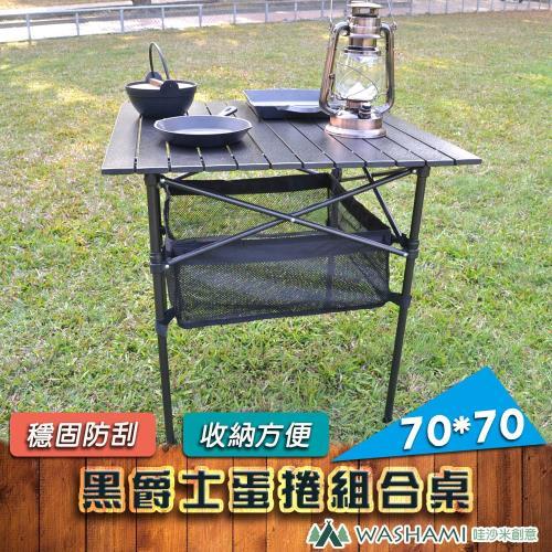 WASHAMl-黑爵士蛋捲組合桌(70X70)