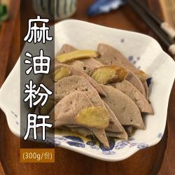 大甲王記FM 麻油粉肝(300g/份)