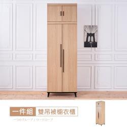 【時尚屋】[DV9]米格諾2.6尺雙吊被櫥衣櫃DV9-534-1+534-2免運費/免組裝/可訂製被櫥/衣櫃