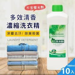 AGO-多效濃縮洗衣精/洗衣液/殺菌/清香 1Lx10瓶