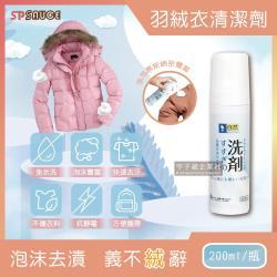 日本SP SAUCE 免水洗羽絨衣乾洗泡泡慕斯清潔劑 200ml 日系泡沫乾洗劑