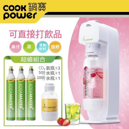 加碼送好禮↘CookPower 鍋寶 SODAMASTER+ 萬用氣泡水機超值組合(含水瓶一大一小+三支CO2鋼瓶)
