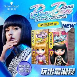 【FreshLight 富麗絲】漂+染新主義_2入組(顏色任選)