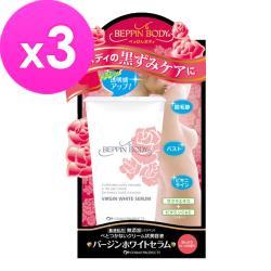 【日本COSMO】美人心機 美體柔嫩乳暈霜(30gX 3)