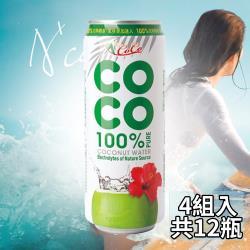 《A+COCO椰活》100%椰子水(500毫升x3入)_4組_共12罐
