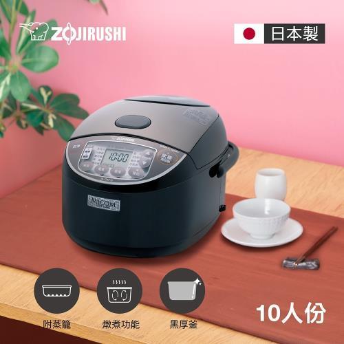 象印 10人份 日本製 黑厚釡微電腦電子鍋(NL-GAF18)-庫(T)