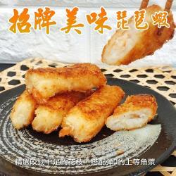 海肉管家-招牌美味琵琶蝦(1盒/每盒約320g±10%)