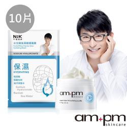 ampm 牛爾 三重玻尿酸保濕舒芙蕾+水光臻保濕超導面膜10入