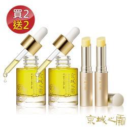 京城之霜 牛爾 買2送2 頂級奢顏金萃精華油2入+豐蜜養潤護唇膏2入