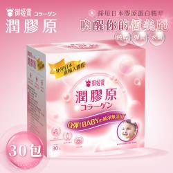 御姬賞 潤膠原 膠原蛋白 30入/盒