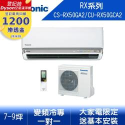 【Panasonic 國際牌】7-9坪 冷專 變頻分離式冷氣 CS-RX50GA2/CU-RX50GCA2