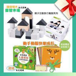 QIDINA(買一送一)兒童互動遊戲 摺紙剪紙系列+益智拼圖系列