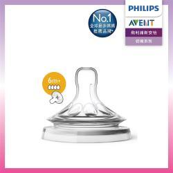 【PHILIPS AVENT】親乳感防脹氣奶嘴雙入裝 快流量 6M+四號嘴 (SCF654/23)