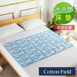 棉花田 親子熊 極致酷涼冷凝床墊(90x140cm)