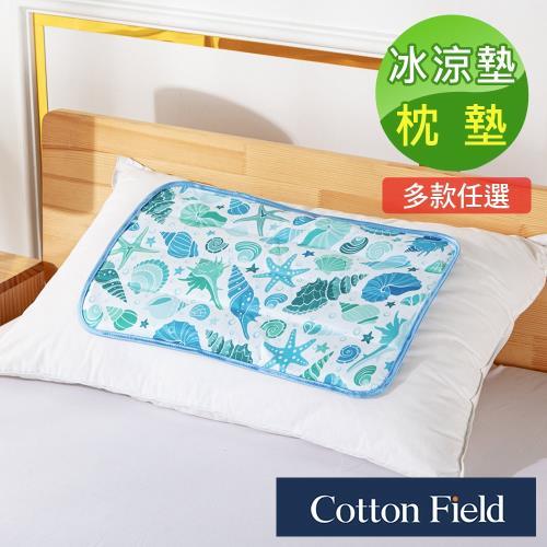 棉花田海底世界極致酷涼冷凝枕墊萬用墊(30x45cm)/