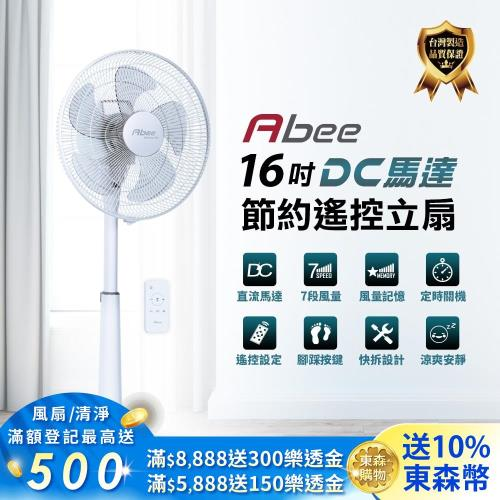Abee快譯通16吋DC變頻無線遙控電風扇F1600