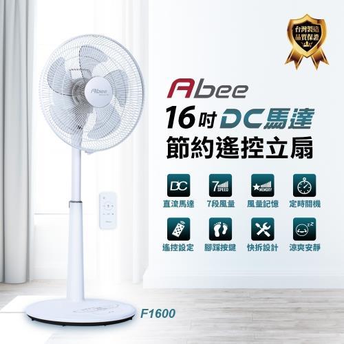 Abee快譯通16吋DC變頻無線遙控電風扇F1600/