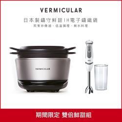 Vermicular日本製職人手作IH電子鑄鐵鍋限量發售