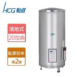 【和成HCG】 EH20BAQ2- 落地式定時定溫電能熱水器 20加侖 - 本商品無安裝服務