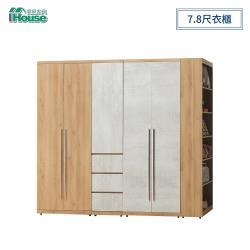 IHouse-芙洛琳 7.8尺衣櫃(全組)