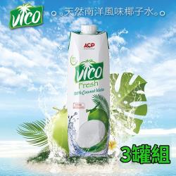 《VICO》 100%椰子水1000ml_3罐組