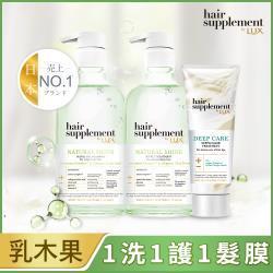 麗仕 髮的補給 乳木果萃取  胺基酸洗護組+髮膜x1