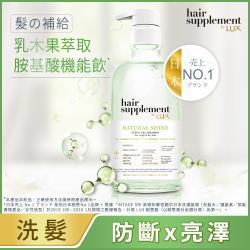 麗仕 髮的補給 乳木果萃取 胺基酸洗髮精 450G 2入組
