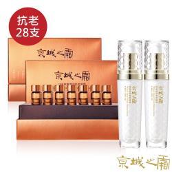 京城之霜 牛爾 微晶保濕濃萃精華 2入+14天密集激活抗老安瓶28入