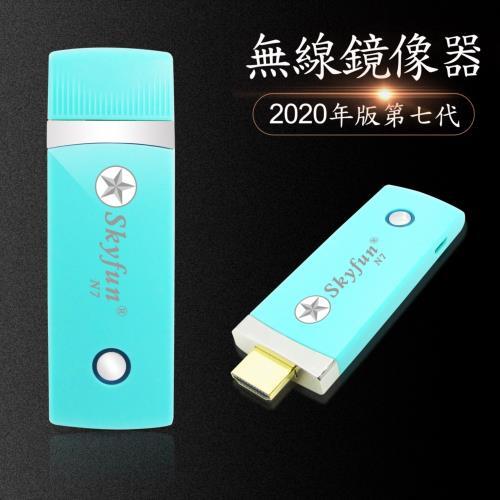 【七代N7北極星】Skyfun-37G全自動無線影音鏡像器(送4大好禮)/