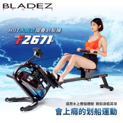 BLADEZ FITNESS REALITY HIIT 水阻力划船機 F2671