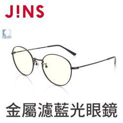 JINS 金屬圓框濾藍光眼鏡(特AFPC18A101)霧黑