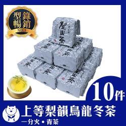 【台灣茶人】冠軍天府上等梨韻烏龍冬茶10件組-5月型錄