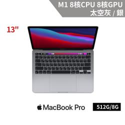 Apple MacBook Pro 13吋 M1 8核心 CPU 與 8核心 GPU/8G/512G