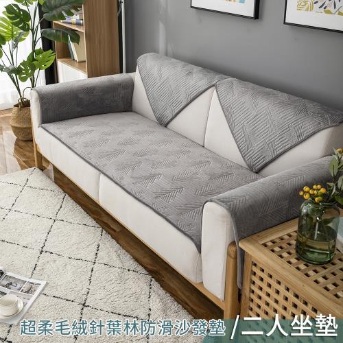 【BonBon naturel】超柔舒適防滑沙發墊 (針葉林) / 雙人坐墊 # 4241 4242 4243